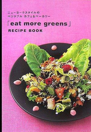 「eat more greens」RECIPE BOOK―ニューヨークスタイルのベジタブルカフェ&ベーカリーの詳細を見る