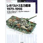 レオパルト2主力戦車―1979‐1998 (オスプレイ・ミリタリー・シリーズ世界の戦車イラストレイテッド)