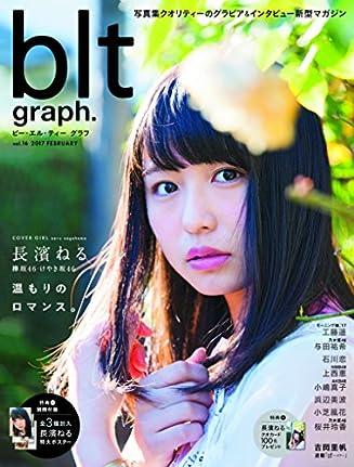 blt graph. vol.16 (TOKYO NEWS MOOK 598号)