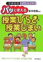 パッと使える「授業びらき・授業じまい」 (学級担任テーマブック)