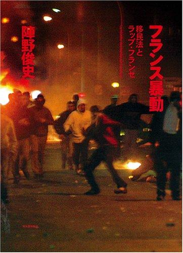 フランス暴動----移民法とラップ・フランセ / 陣野 俊史