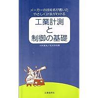 工業計測と制御の基礎―メーカーの技術者が書いたやさしく計装がわかる (keiso books)