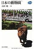 日本の動物園 (Natural history)