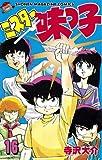 ミスター味っ子(16) (週刊少年マガジンコミックス)