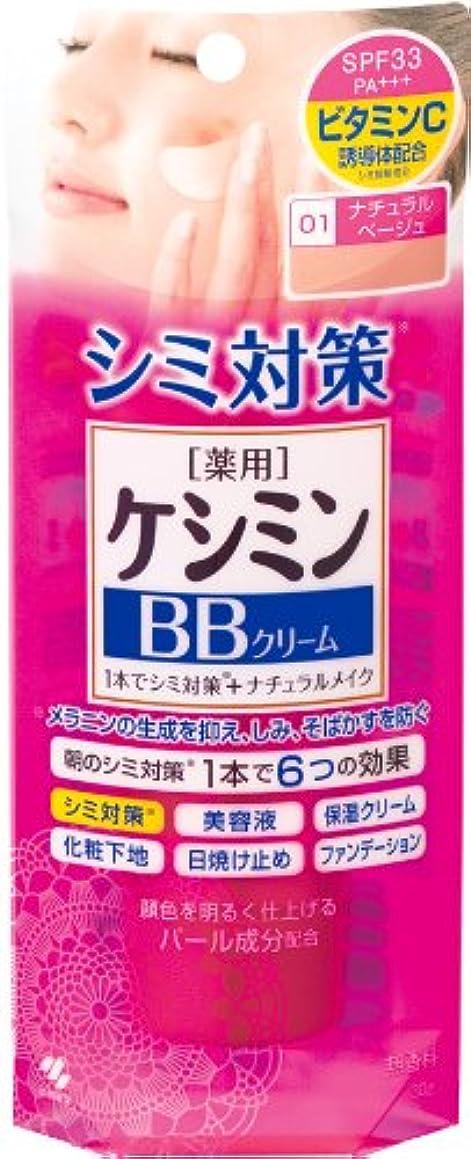 うなずくカバー競うケシミンBBクリーム ナチュラルベージュ 30g