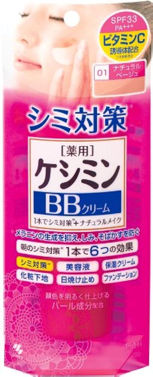 硫黄傘ローブケシミンBBクリーム ナチュラルベージュ 30g