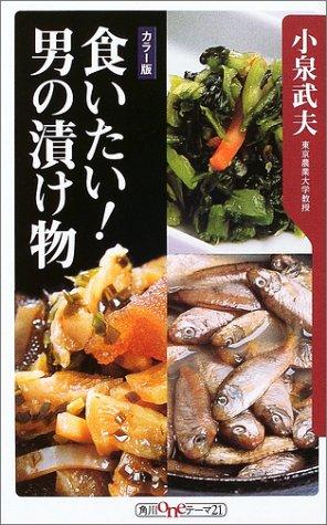 食いたい!男の漬け物 (角川oneテーマ21)の詳細を見る