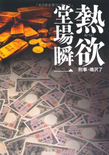 熱欲 (中公文庫)