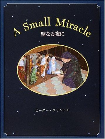 聖なる夜に―A SMALL MIRACLEの詳細を見る