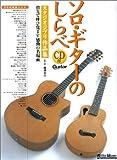 ソロ・ギターのしらべ スタジオジブリ作品集 画像