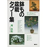 鉢もの・盆栽タブー集 (ザ・ベストライフ)