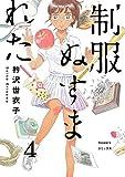 制服ぬすまれた【マイクロ】(4) (flowers コミックス)
