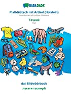 BABADADA, Plattdueuetsch mit Artikel (Holstein) - Tajik (in cyrillic script), dat Bildwoeoerbook - visual dictionary (in cyrillic script): Low German with articles (Holstein) - Tajik (in cyrillic script), visual dictionary