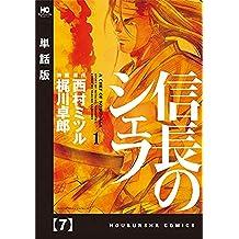 信長のシェフ【単話版】 7 (芳文社コミックス)