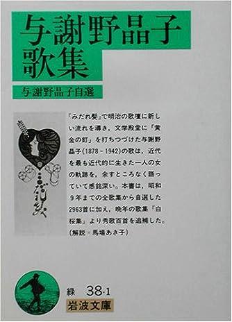 与謝野晶子歌集 (岩波文庫)