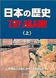 日本の歴史TRY AGAIN! (上)