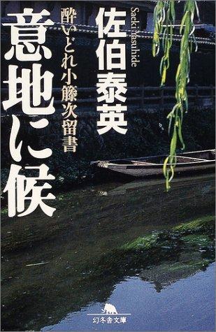 意地に候 (幻冬舎文庫―酔いどれ小籐次留書)の詳細を見る