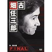 古畑任三郎FINAL 今、甦る死 [DVD]
