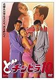 どチンピラ(10) [DVD]