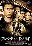 プレシディオ殺人事件[DVD]