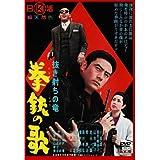 抜き打ちの竜 拳銃の歌   NYK-814 [DVD]