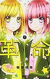 なないろ革命 7 (りぼんマスコットコミックス)