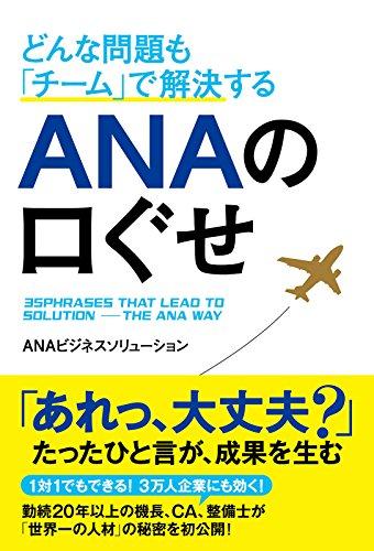 どんな問題も「チーム」で解決する ANAの口ぐせ書影