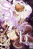 Snowilybell (マッグガーデンコミックスavarusシリーズ)