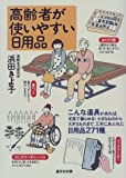 高齢者が使いやすい日用品