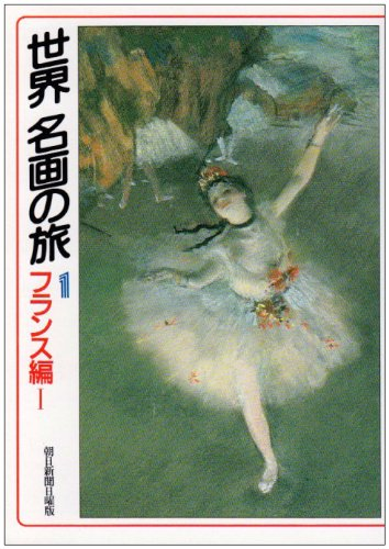 世界名画の旅〈1〉フランス編 1 (朝日文庫)の詳細を見る