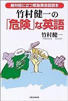 竹村健一の「危険」な英語―絶対役に立つ緊急英会話読本