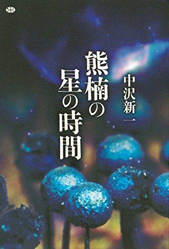 熊楠の星の時間 (講談社選書メチエ)の詳細を見る