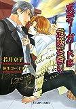 ボディーガードは危険な香り / 若月 京子 のシリーズ情報を見る