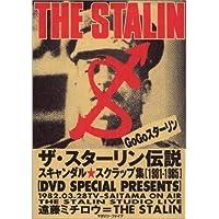 ザ・スターリン伝説―スキャンダル・スクラップ集(1981‐1985)遠藤ミチロウ=THE STALIN (Digital Diskブックシリーズ)