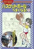 読めばうまくなるスポーツまんが 4 バスケットボールがうまくなる! 下