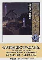 泉鏡花集成〈12〉 (ちくま文庫)