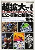 超拡大で虫と植物と鉱物を撮る?超拡大撮影の魅力と深度合成のテクニック (自然写真の教科書1)