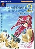 ヒロインドリーム2 公式ガイドブック (Game Fan Books)