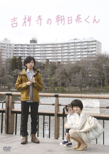 吉祥寺の朝日奈くん [DVD]
