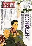 京都 2015年 09 月号 [雑誌]