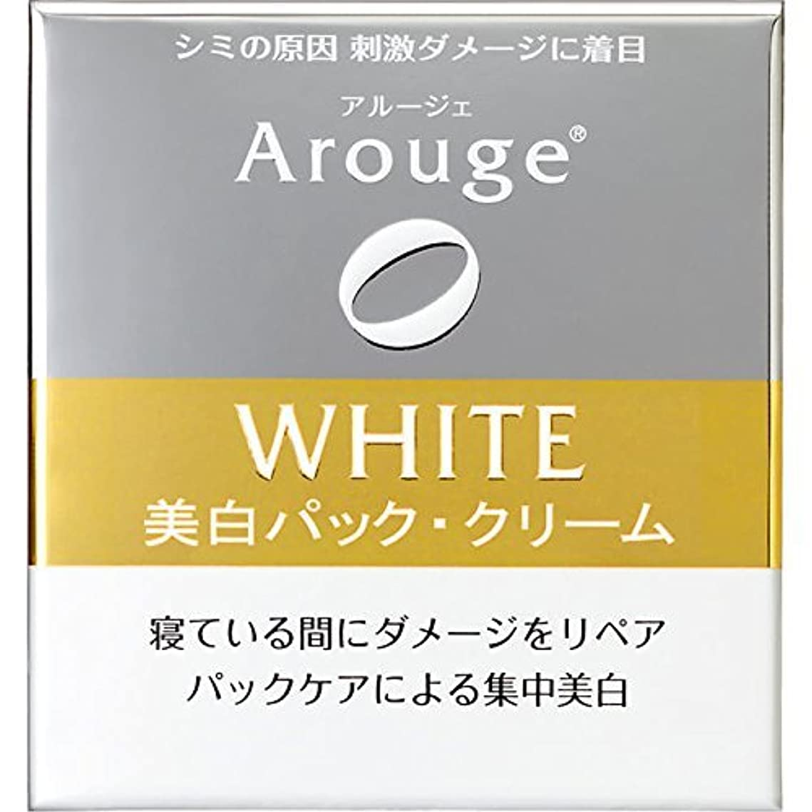 抹消本土別々にアルージェ ホワイトニングリペアクリーム 30g