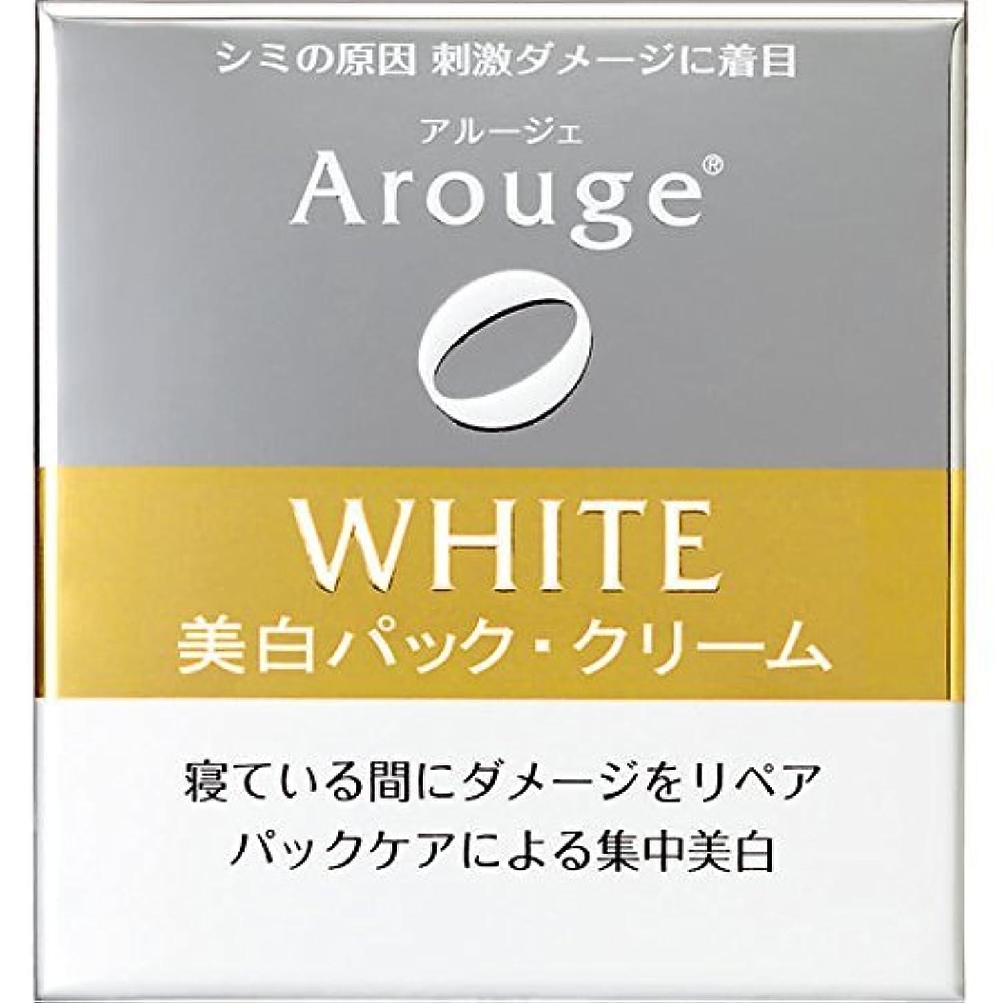 重さ貧しい品種アルージェ ホワイトニングリペアクリーム 30g