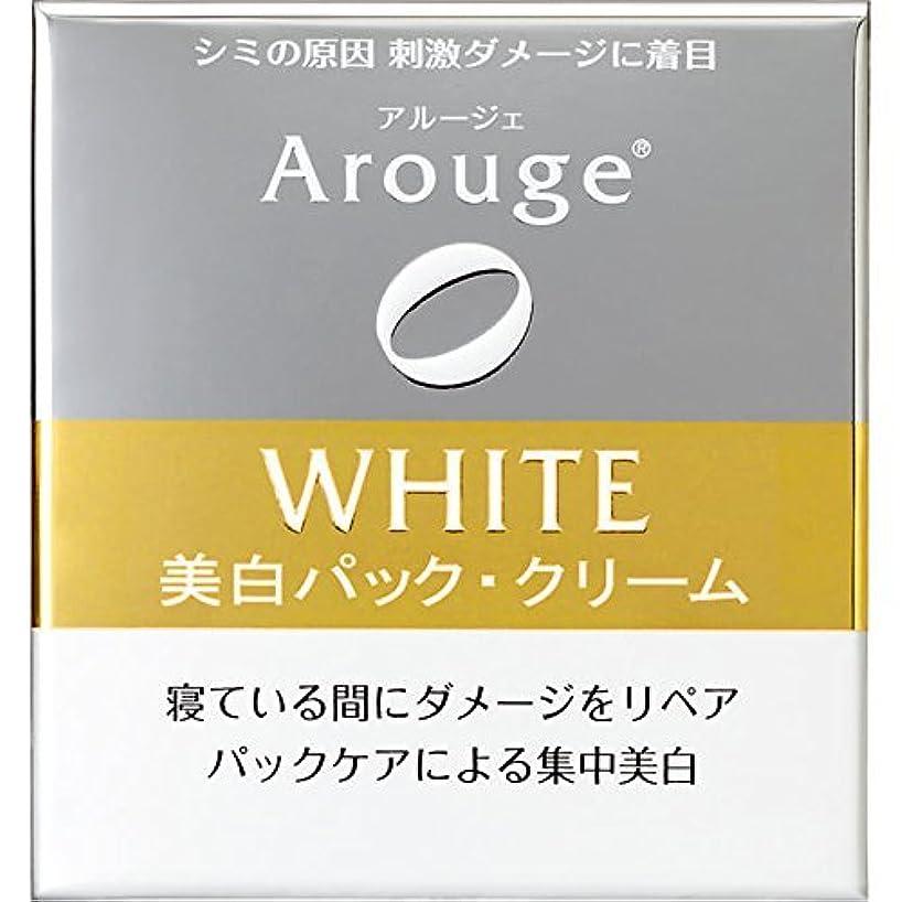 シャンパンを通してうめき声アルージェ ホワイトニングリペアクリーム 30g