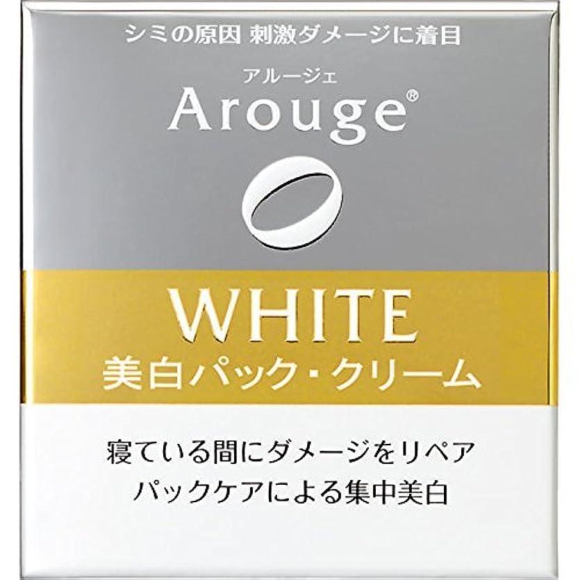 舌言い直す送料アルージェ ホワイトニングリペアクリーム 30g