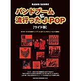バンド・スコア バンドブームに流行ったJ-POP