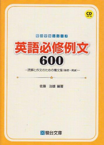 英語必修例文600―読解と作文のための構文集(基礎~発展) (駿台受験シリーズ)