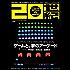 20世紀 2016 MAY No.3