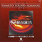 YAMATO SOUND ALMANAC 1979-II「宇宙戦艦ヤマト新たなる旅立ち BGM集」