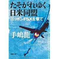 たそがれゆく日米同盟―ニッポンFSXを撃て (新潮文庫)