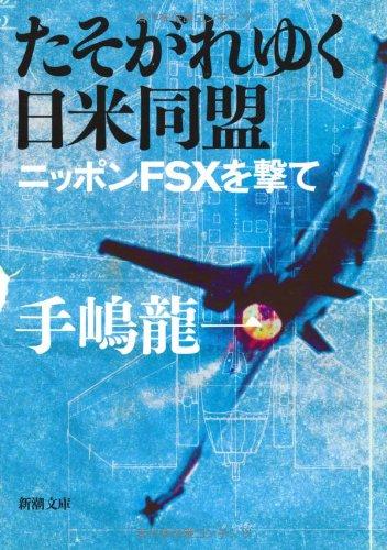 たそがれゆく日米同盟―ニッポンFSXを撃て (新潮文庫)の詳細を見る
